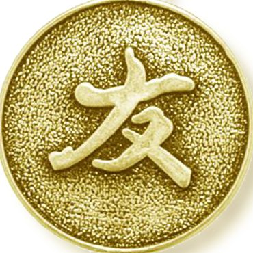 Personalized Jewelry: Symbols: Yellow Gold-Tone Angelica Chinese Friend Symbol Expandable Bangle